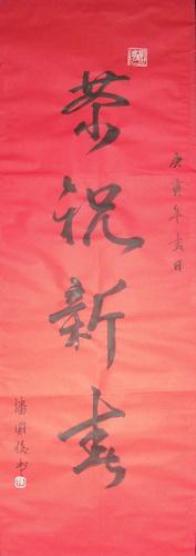 cung_chuc_tan_xuan_500